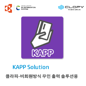 (솔루션) KAPP KYOCERA Anywhere Pay Printing