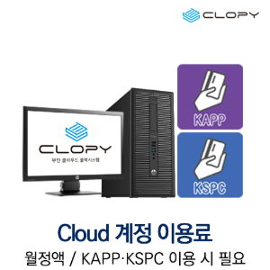 KAPP,KSPC Cloud 계정이용료